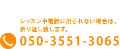 レッスン中電話に出られない場合は、折り返し致します。 050-3551-3065